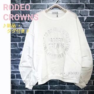 ロデオクラウンズ(RODEO CROWNS)のWHT裏起毛スウェット♡RODEO CROWNS ロデオクラウンズ タグ付き(トレーナー/スウェット)