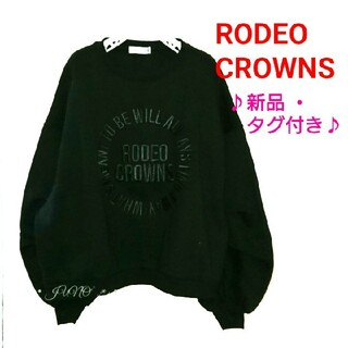 ロデオクラウンズ(RODEO CROWNS)のBLK/3D刺繍スウェット♡RODEO CROWNS ロデオクラウンズ タグ付き(トレーナー/スウェット)