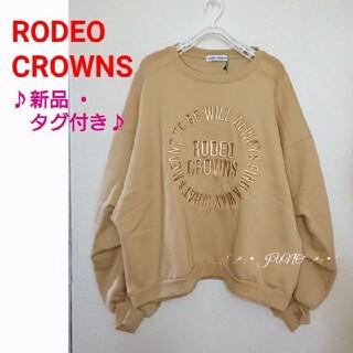 ロデオクラウンズ(RODEO CROWNS)のBEG刺繍トレーナー♡RODEO CROWNS ロデオクラウンズ 新品 タグ付き(トレーナー/スウェット)