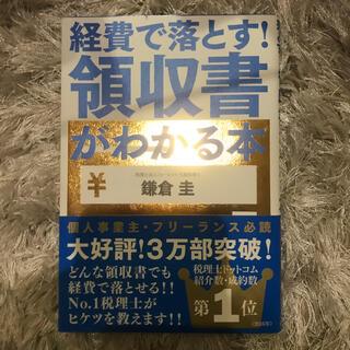 タカラジマシャ(宝島社)の経費で落とす!領収書がわかる本(ビジネス/経済)