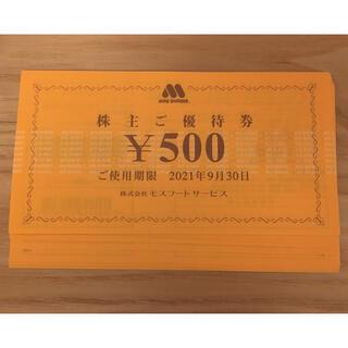 モスバーガー(モスバーガー)のモスバーガー 株主優待 15000円分(フード/ドリンク券)