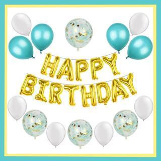風船 パーティー バルーン 誕生日 お祝い 28点セット ティファニーブルー(ウェルカムボード)