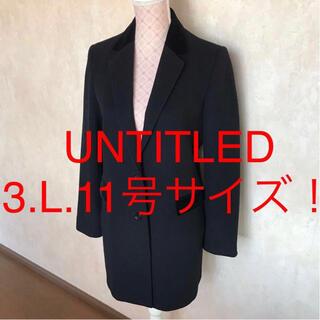 アンタイトル(UNTITLED)の★UNTITLED/アンタイトル★大きいサイズ!長袖ロングコート3(L.11号)(ロングコート)