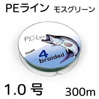 PEライン 4編 1号 日本製ダイニーマ  300m モスグリーン(釣り糸/ライン)
