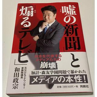 和田政宗 嘘の新聞と煽るテレビ 本(人文/社会)