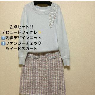 デビュードフィオレ(Debut de Fiore)のお得な2点セット‼︎デビュードフィオレ✨刺繍デザインニット+ツイードスカート♡(ひざ丈スカート)