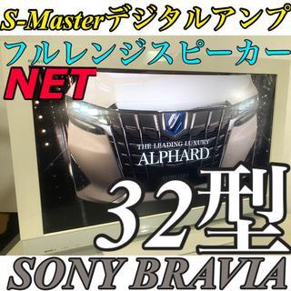 ブラビア(BRAVIA)の【高機能モデル】32型 SONY 高級 液晶テレビ ブラビア ソニーBRAVIA(テレビ)