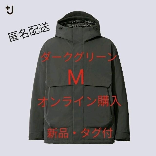 Jil Sander(ジルサンダー)の✨オンライン  +J ダークグリーンM ハイブリッドダウンオーバーサイズパーカ メンズのジャケット/アウター(ナイロンジャケット)の商品写真
