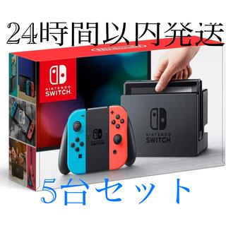ニンテンドースイッチ(Nintendo Switch)の【新品5台セット】Nintendo Switch  ネオン(家庭用ゲーム機本体)