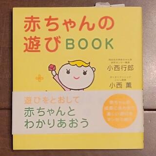赤ちゃんの遊びbook 小西行郎・小西薫著 海竜社(結婚/出産/子育て)