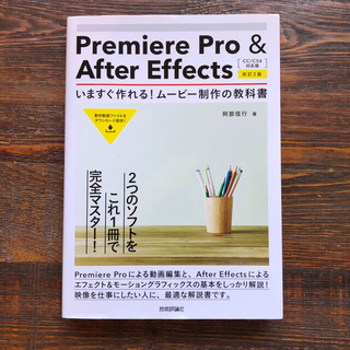 Premiere Pro & After Effects いますぐ作れる!ムービ(コンピュータ/IT)