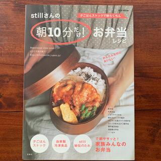 タカラジマシャ(宝島社)のstillさんの朝10分だけ!お弁当レシピ(料理/グルメ)