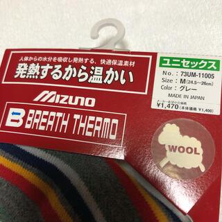 ミズノ(MIZUNO)の【新品未使用】MIZUNO ミズノ 靴下 ユニセックス (その他)