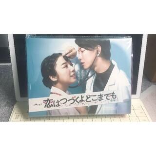 「恋はつづくよどこまでも」DVD-BOX(TVドラマ)