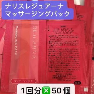 ナリスケショウヒン(ナリス化粧品)のナリスレジュアーナマッサージングパック(パック/フェイスマスク)