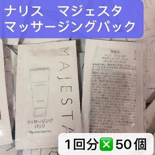 ナリスケショウヒン(ナリス化粧品)のナリスマジェスタマッサージングパック(パック/フェイスマスク)