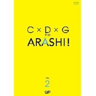 C×D×G no ARASHI! Vol.2 [DVD](お笑い/バラエティ)