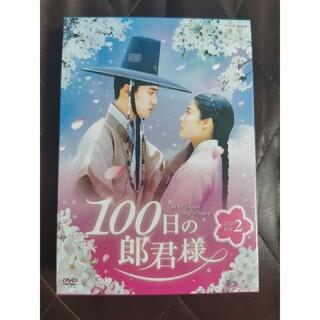 100日の郎君様 DVD-BOX 2(TVドラマ)
