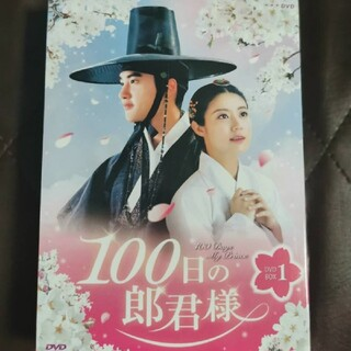 【D01】100日の郎君様 DVD-BOX 1(TVドラマ)
