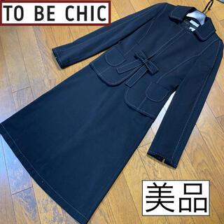 トゥービーシック(TO BE CHIC)の美品♡トゥービーシック♡ワンピーススーツ 黒 セレモニー ママ フォーマル(スーツ)