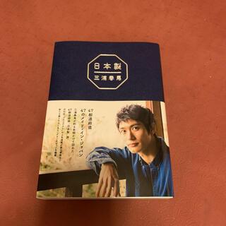 ワニブックス(ワニブックス)の◆新品未使用◆日本製♡三浦春馬(男性タレント)