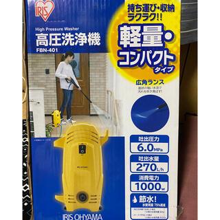 アイリスオーヤマ(アイリスオーヤマ)の値下げ‼   ︎新品、未開封‼︎ 高圧洗浄機(アイリスオーヤマ)FBN-401(その他)