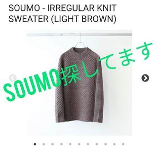 アンユーズド(UNUSED)のSOUMO IRREGULAR KNIT SWEATER (LT BROWN)(ニット/セーター)