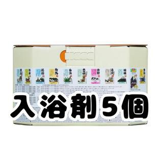 コストコ(コストコ)の旅の宿 薬用入浴剤 300円(入浴剤/バスソルト)