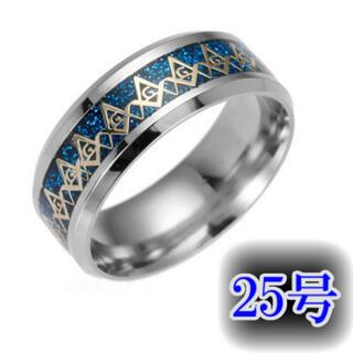 フリーメイソンリング25号ブルー(リング(指輪))