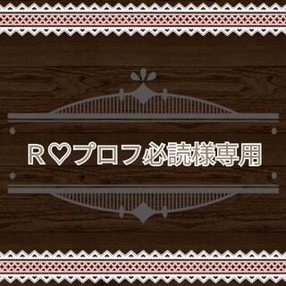 レッセパッセ(LAISSE PASSE)の★R♡プロフ必読様専用ページ★(ひざ丈ワンピース)