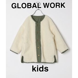 GLOBAL WORK - 今期GLOBAL WORKグローバルワーク リバーシブルボアコート