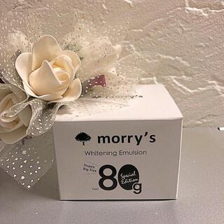 【新品‼︎2個セット】モリーズ⭐薬用ホワイトニングエマルジョン80g(オールインワン化粧品)