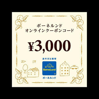 ボーネルンド(BorneLund)のボーネルンド オンラインクーポン 3000円分(ショッピング)