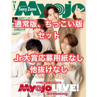Myojo 2021年1月号  表紙 Sexy Zone(アート/エンタメ/ホビー)