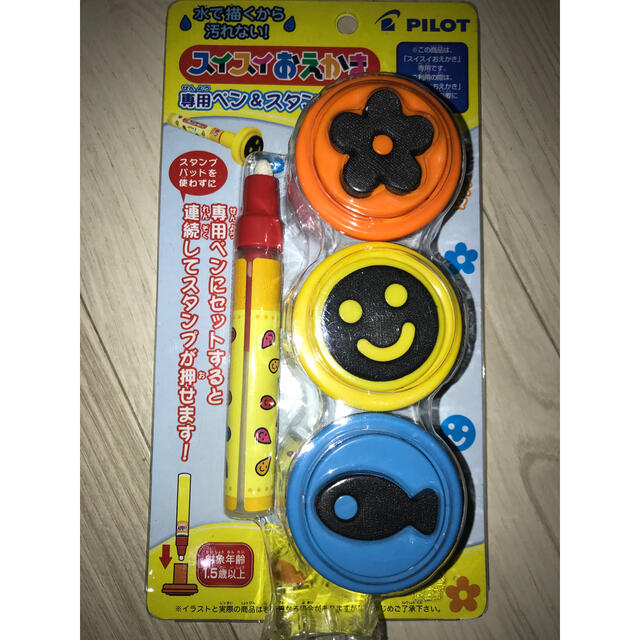 PILOT(パイロット)のpilot スイスイおえかき 専用ペン&スタンプセット キッズ/ベビー/マタニティのおもちゃ(知育玩具)の商品写真