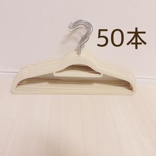 ニトリ(ニトリ)の滑らないハンガー クローゼット 洋服 インテリア(押し入れ収納/ハンガー)