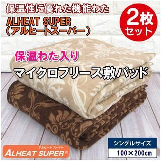 【2枚セット】高機能保温「ALHEAT SUPER」アルヒートスーパー敷きパッド(シーツ/カバー)