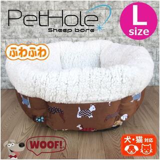 【Lサイズ】ドーナツ型ペットベッド☆イタグレホイホイ風ペットホールブラウン(犬)