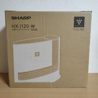 シャープ(SHARP)の【送料無料】プラズマクラスター加湿セラミックファンヒーター HX-J120-W(ファンヒーター)