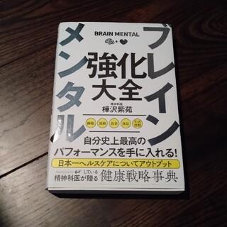 ブレインメンタル強化大全(ビジネス/経済)