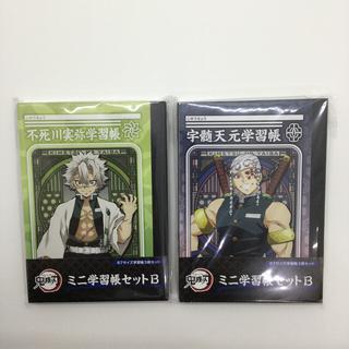 鬼滅の刃 ミニ学習帳 2セット  6冊(キャラクターグッズ)