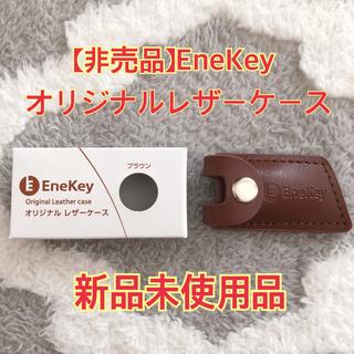 Enekey エネキー レザーケース 非売品