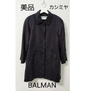 バルマン(BALMAIN)のBALMAN  黒  カシミヤ  コート(ロングコート)