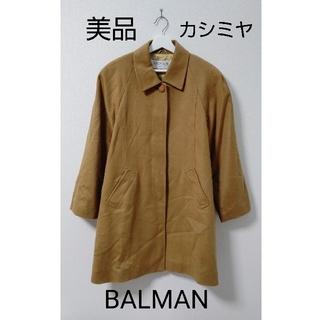 バルマン(BALMAIN)のBALMAN  キャメル色  カシミヤ  コート(ロングコート)