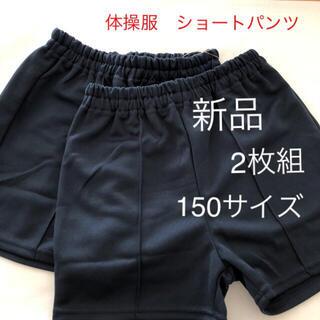 ニッセン(ニッセン)の150サイズ こん色*新品*体操服 男女兼用 短パン2枚セット*ショートパンツ*(パンツ/スパッツ)