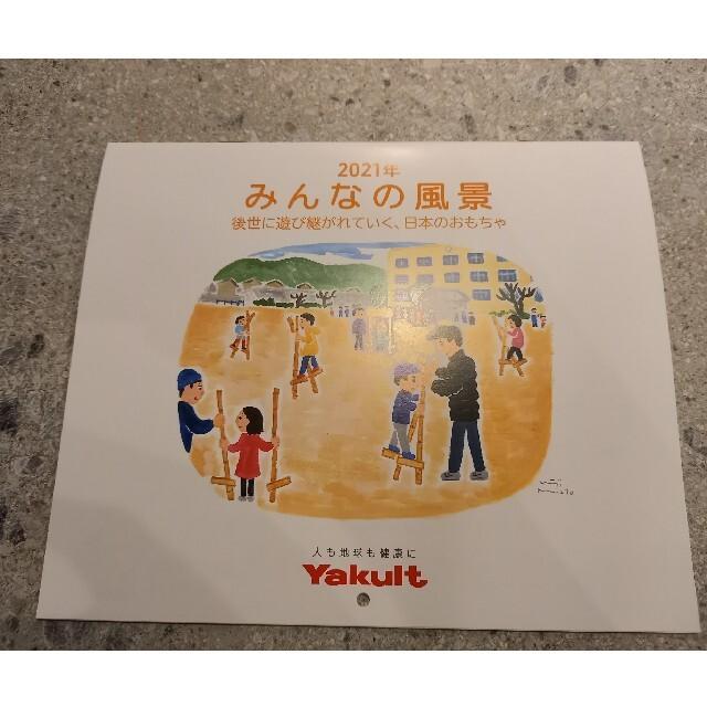Yakult(ヤクルト)のヤクルトカレンダー2021年 インテリア/住まい/日用品の文房具(カレンダー/スケジュール)の商品写真