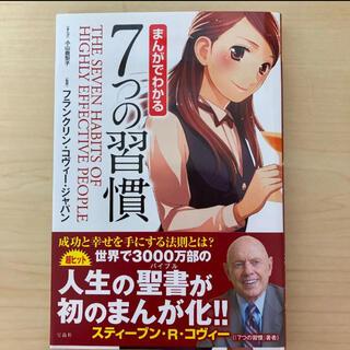 タカラジマシャ(宝島社)のまんがでわかる7つの習慣(ビジネス/経済)