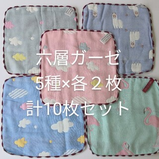 六層ガーゼハンカチ10枚セット  ガーゼタオル 赤ちゃん用ガーゼ