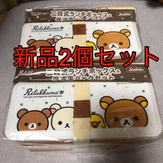 サンエックス(サンエックス)のリラックマ 二段式ランチボックス&保冷温バック 2個セット(弁当用品)