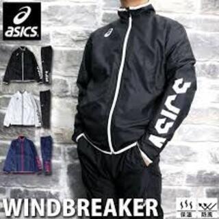 asics - asicsブレーカージャケット&パンツ ウインドブレーカー上下セット